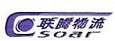 上海联腾物流有限公司 最新采购和商业信息
