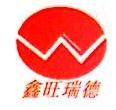 北京鑫旺瑞德能源科技有限公司 最新采购和商业信息