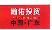 惠州市瀚佑房地产顾问有限公司 最新采购和商业信息