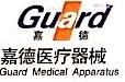 南京嘉德医疗器械有限公司