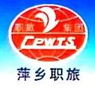 萍乡市职工国际旅行社有限公司 最新采购和商业信息