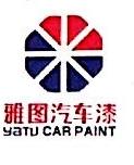 汉中雅图汽车用品有限公司 最新采购和商业信息