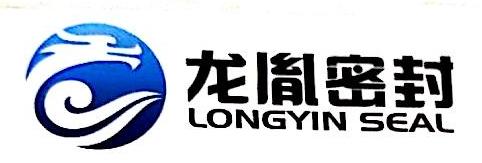 重庆龙胤密封科技有限公司