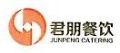 广西君朋餐饮投资管理有限公司