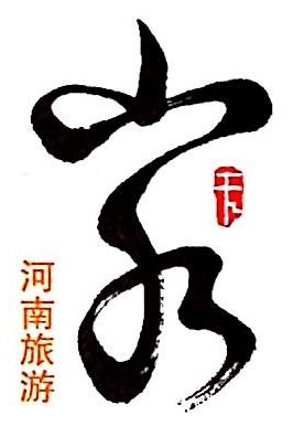 河南豫旅投资有限公司 最新采购和商业信息