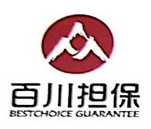 东莞市百川非融资性担保有限公司 最新采购和商业信息