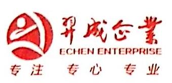 东莞市羿成纺织有限公司 最新采购和商业信息