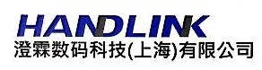 澄霖数码科技(上海)有限公司 最新采购和商业信息