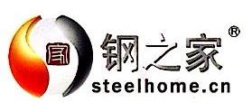 重庆钢之家电子商务有限公司 最新采购和商业信息