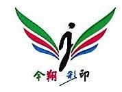 金华市今翔彩印包装有限公司 最新采购和商业信息