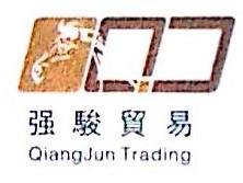 厦门市强骏贸易有限公司 最新采购和商业信息