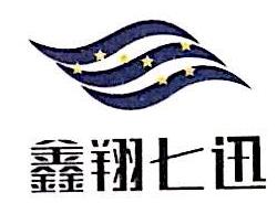 杭州鑫翔七迅科技有限公司