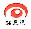 深圳市铭昱达电子有限公司 最新采购和商业信息