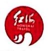 杭州红海旅行社有限公司 最新采购和商业信息