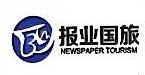 本溪报业国际旅行社有限责任公司 最新采购和商业信息
