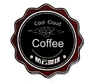 北京酷云餐饮有限公司 最新采购和商业信息