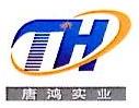 东莞市唐鸿实业有限公司
