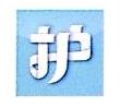 上海护悦信息科技有限公司