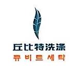 长沙市丘比特企业管理有限公司