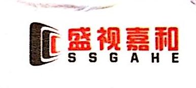 广东盛视嘉和影视传媒有限公司 最新采购和商业信息