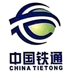 中国铁通集团有限公司揭阳分公司 最新采购和商业信息