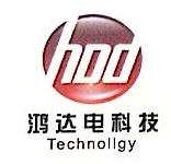 深圳市鸿达电科技有限公司 最新采购和商业信息
