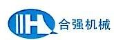 湖北合强机械发展股份有限公司 最新采购和商业信息