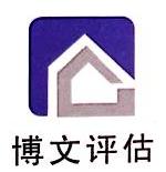 江苏博文房地产土地造价咨询评估有限公司上饶分公司