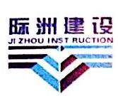 江西际洲交通设施工程有限公司 最新采购和商业信息