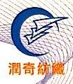 海宁市润奇纺织有限公司 最新采购和商业信息