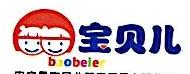 电白县宝贝儿婴童用品有限公司 最新采购和商业信息