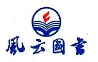 杭州风云图书有限公司 最新采购和商业信息