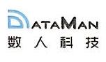 北京数人科技有限公司 最新采购和商业信息