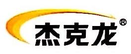 宁波杰克龙精工有限公司