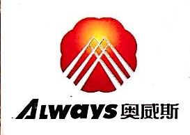 珠海奥威斯科技有限公司