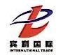 连云港市宾利国际贸易有限公司 最新采购和商业信息