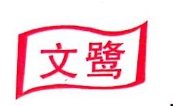 漳州市华鹭食品有限公司 最新采购和商业信息