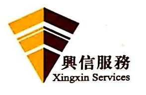 成都兴信商务服务有限公司 最新采购和商业信息