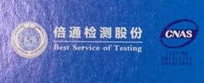 上海倍通检测技术有限公司