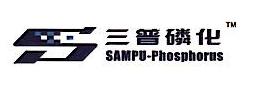 长沙三普磷化有限公司 最新采购和商业信息