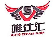 武汉唯仕汇汽车服务股份有限公司 最新采购和商业信息
