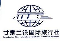 甘肃兰铁国际旅行社有限公司 最新采购和商业信息
