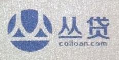 郑州市丛贷商务咨询有限公司 最新采购和商业信息