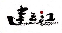 黑龙江省建三江农垦建三江米业有限公司 最新采购和商业信息