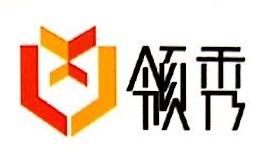 东莞市领秀工艺品有限公司 最新采购和商业信息