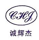 厦门市诚辉杰贸易有限公司 最新采购和商业信息
