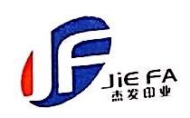 苍南县杰发印业有限公司 最新采购和商业信息