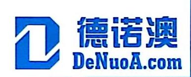 北京德诺澳生物科技有限公司 最新采购和商业信息
