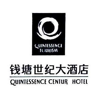 永嘉县钱塘世纪大酒店有限公司 最新采购和商业信息