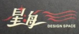 深圳市星海形象设计有限公司 最新采购和商业信息